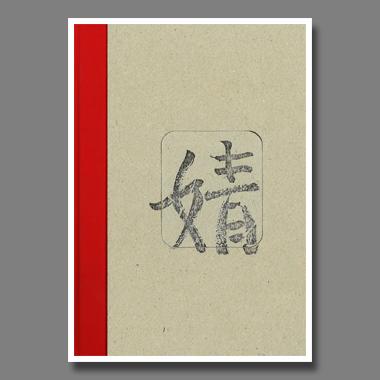 Jing, a beijing hutong diary